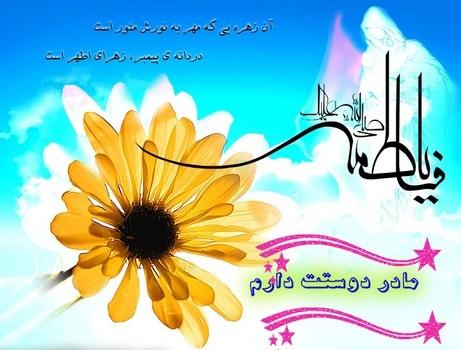 ميلاد حضرت فاطمه زهرا (س)، روز مادر و روز زن گرامي باد