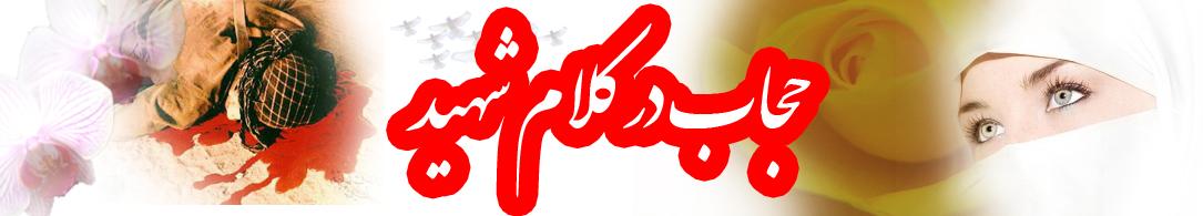 حجاب در کلام شهید